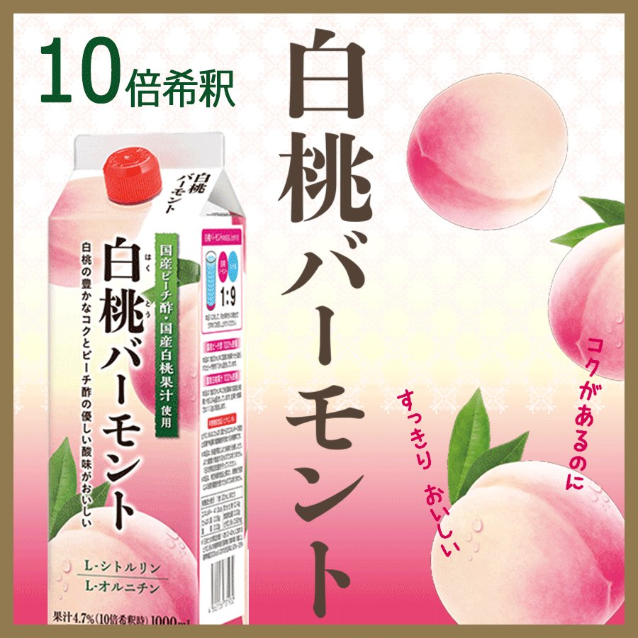 白桃バーモント 7〜10倍希釈 オルニチン シトルリン u-koryoyakuten