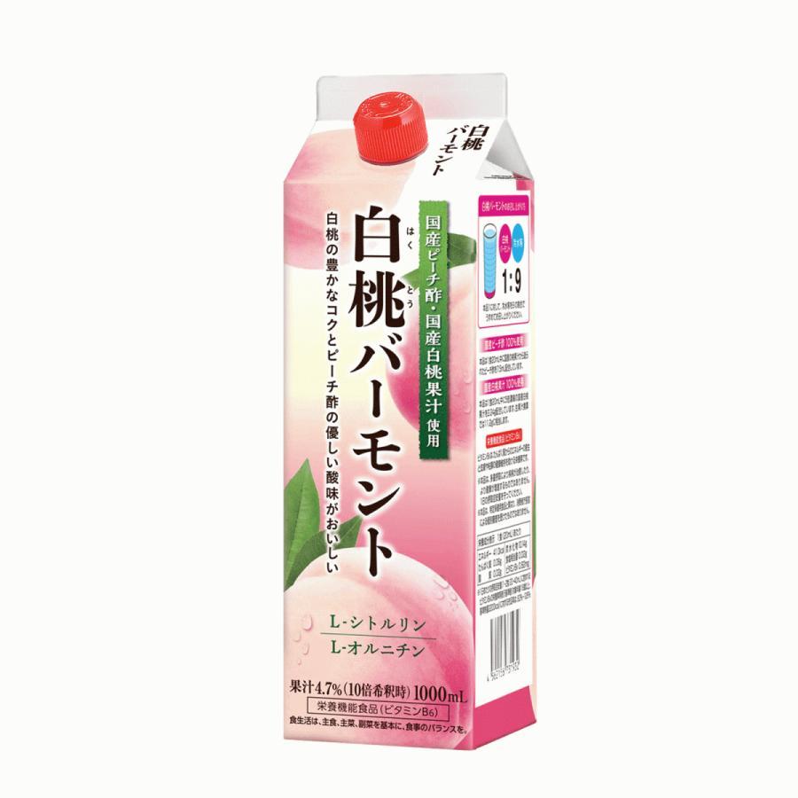 白桃バーモント 7〜10倍希釈 オルニチン シトルリン u-koryoyakuten 02