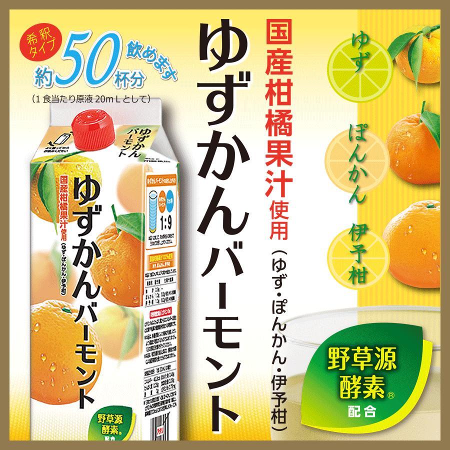 ゆずかんバーモント 7〜10倍希釈 野草源酵素|u-koryoyakuten