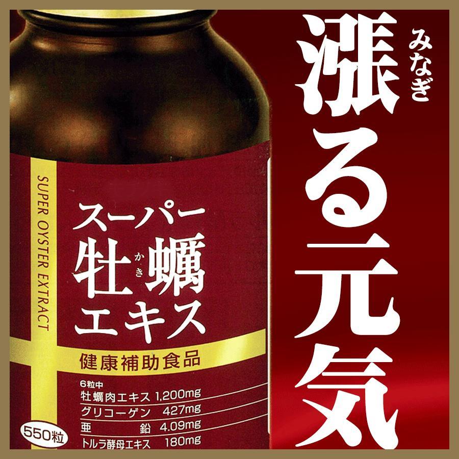スーパー牡蠣エキス  550粒 亜鉛 グリコーゲン|u-koryoyakuten