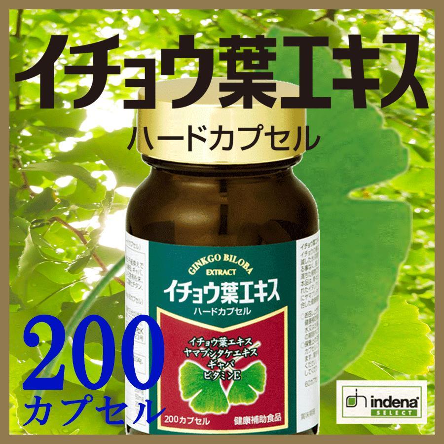 イチョウ葉エキス 200粒 ヤマブシタケ GABA|u-koryoyakuten