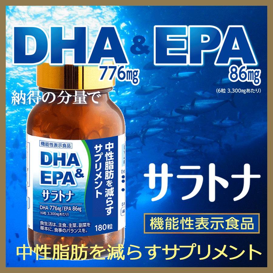 サラトナ 180粒  機能性表示食品 DHA EPA|u-koryoyakuten