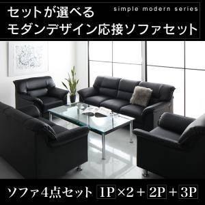 セットが選べるモダンデザイン応接ソファセット シンプルモダンシリーズ 黒 ブラック ソファ4点セット ソファ4点セット 1P×2+2P+3P