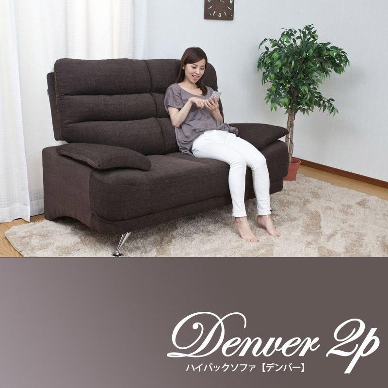 二人掛け用 二人掛け用 ソファ ソファー ハイバックソファ デンバー DENVER 2P ソファ