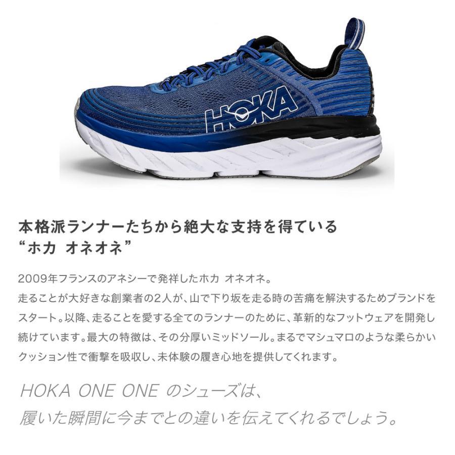 ホカオネオネ HOKA ONE ONE Bondi 6 ボンダイ6 1019269 ランニング スニーカー メンズ|u-stream|05