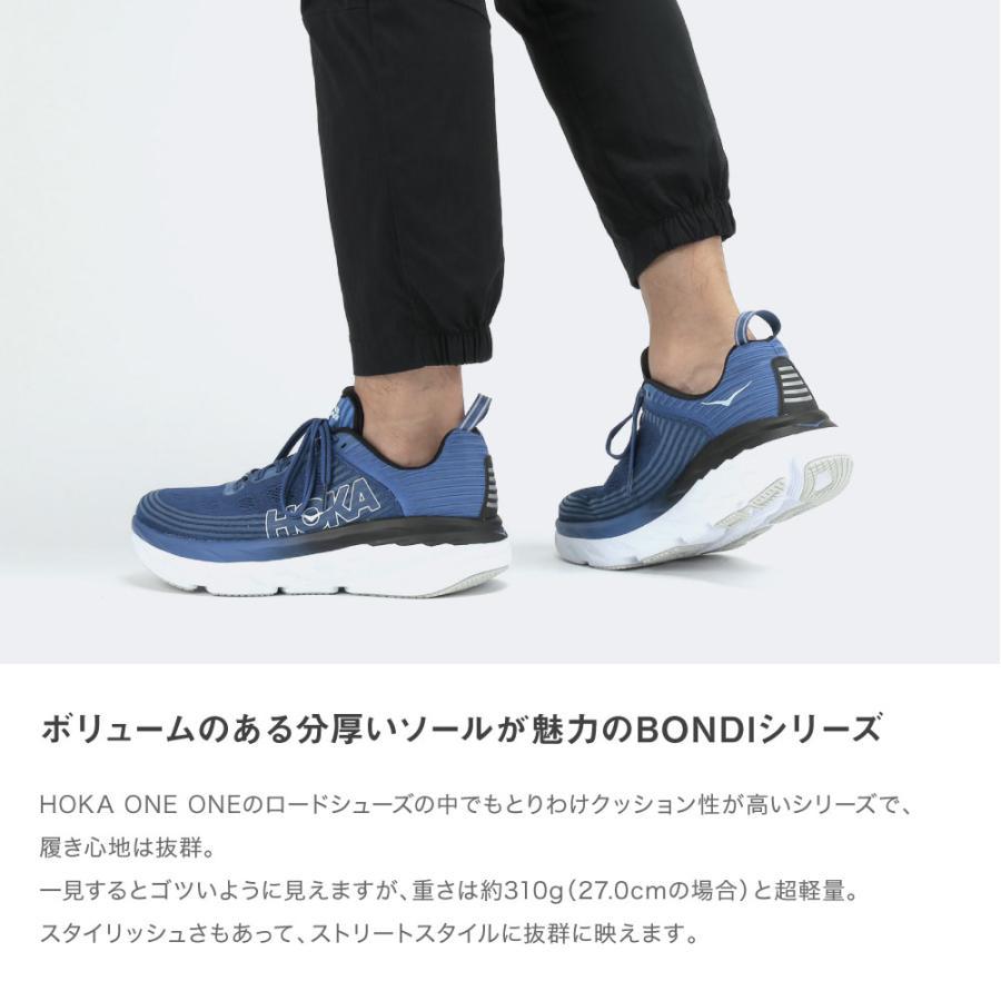 ホカオネオネ HOKA ONE ONE Bondi 6 ボンダイ6 1019269 ランニング スニーカー メンズ|u-stream|06