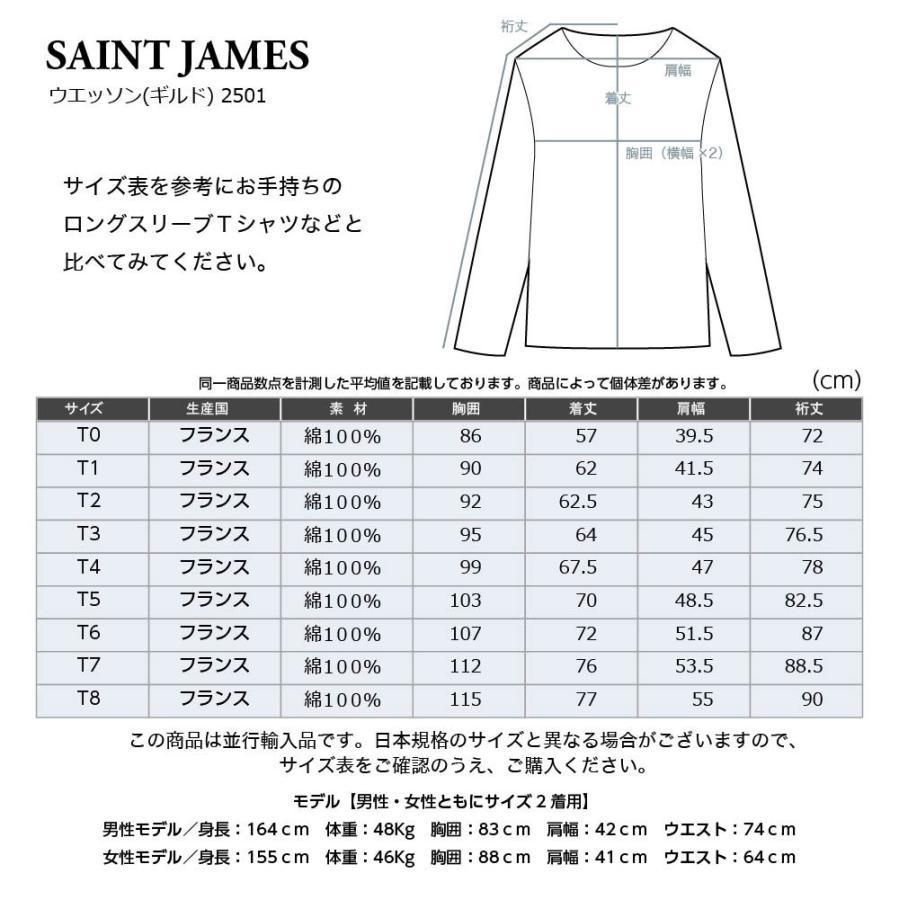 セントジェームス Tシャツ GUILDO R A メンズ レディース トップス ボーダー ギルト u-stream 09
