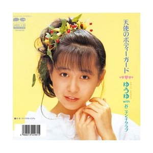 天使のボディーガード     (MEG-CD)|u-topia