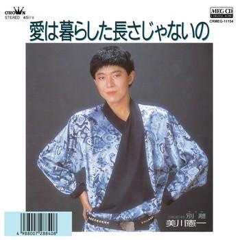 愛は暮らした長さじゃないの     (MEG-CD)|u-topia