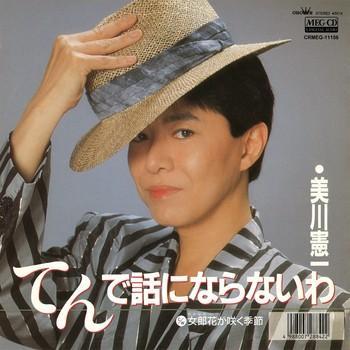 てんで話にならないわ     (MEG-CD)|u-topia