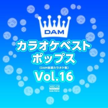 DAMカラオケベストポップス Vol.16     (MEG-CD)|u-topia