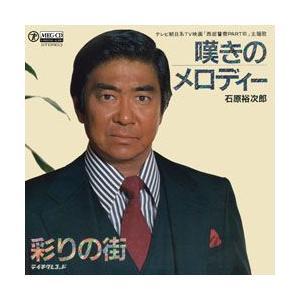 嘆きのメロディー     (MEG-CD)|u-topia