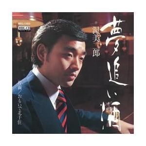 夢追い酒     (MEG-CD) u-topia