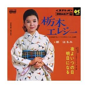 栃木エレジー     (MEG-CD)|u-topia