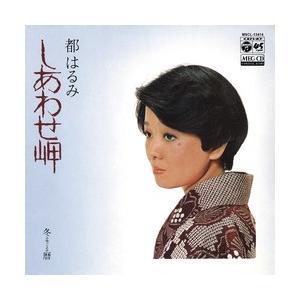 しあわせ岬     (MEG-CD)|u-topia
