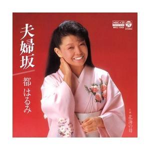 夫婦坂     (MEG-CD)|u-topia
