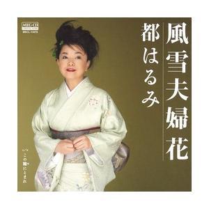 風雪夫婦花     (MEG-CD)|u-topia