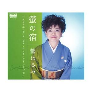 螢の宿(シンフォニック+ピアノコンチェルトバージョン)     (MEG-CD)|u-topia