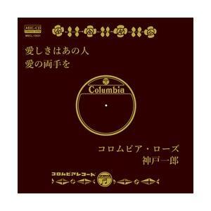 愛しきはあの人     (MEG-CD)|u-topia