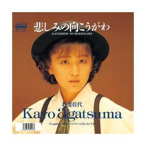 悲しみの向こうがわ     (MEG-CD)|u-topia