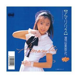 アマリリス     (MEG-CD)|u-topia