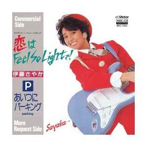 恋は Feel So Lightで!     (MEG-CD)|u-topia