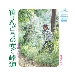 笹りんどうの咲く峠道     (MEG-CD)|u-topia