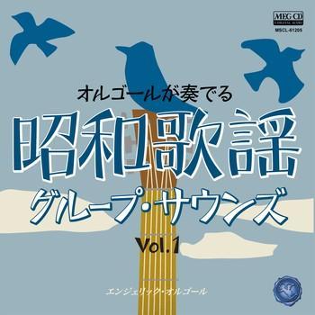オルゴールが奏でる昭和歌謡グループ・サウンズ Vol.1     (MEG-CD)|u-topia