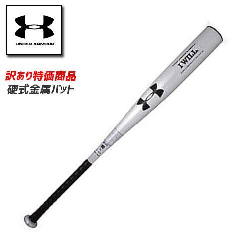 アンダーアーマー 野球 硬式金属バット ミドルバランス 高校野球 超々ジュラルミン UAベースボール硬式金属バット ミドルバランス QBB0213