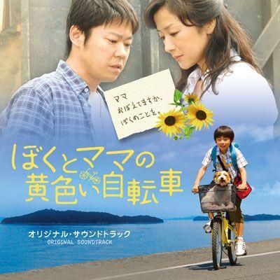 【渡辺俊幸】ぼくとママの黄色い自転車 オリジナル・サウンドトラック [CD]|ucanent-ys