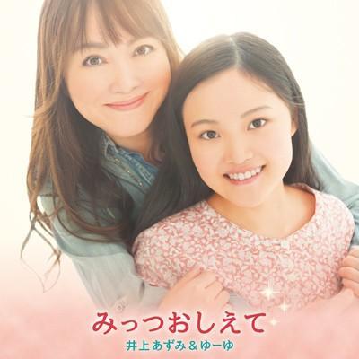 【井上あずみ & ゆーゆ】みっつおしえて [CD] ucanent-ys