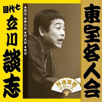 【立川談志】東宝名人会 七代目立川談志 [CD]|ucanent-ys