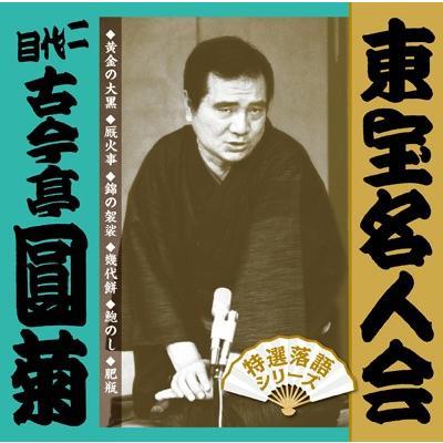 【古今亭圓菊】東宝名人会 二代目古今亭圓菊 [CD]|ucanent-ys