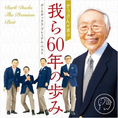 【ダークダックス】ぞうさんが選ぶ 我ら60年の歩み -ダークダックス・プレミアム・ベスト- [CD] ucanent-ys
