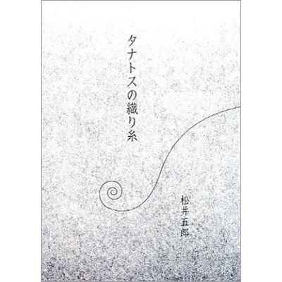 【松井五郎】タナトスの織り糸 [書籍] ucanent-ys