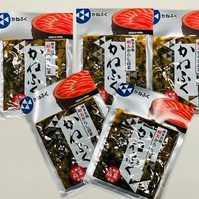 【送料無料】お得な5袋セット! かねふく からし高菜(明太入り) 80g×5袋  博多名物/辛子高菜 ご飯がすすむ一品です uchinokaisan