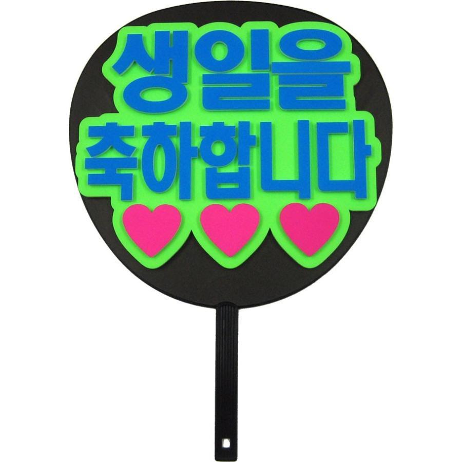 おめでとう 語 韓国 日 誕生