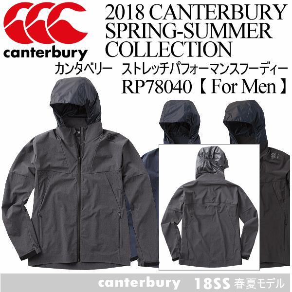 カンタベリー canterbury メンズ ストレッチパフォーマンスフーディー RP78040 2018年春夏モデル[物流](メール便不可)