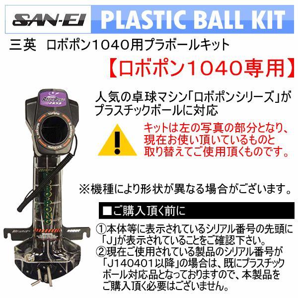 三英 卓球 ロボポン1040用プラボールキット 2019年継続モデル [取り寄せ][自社](メール便不可)