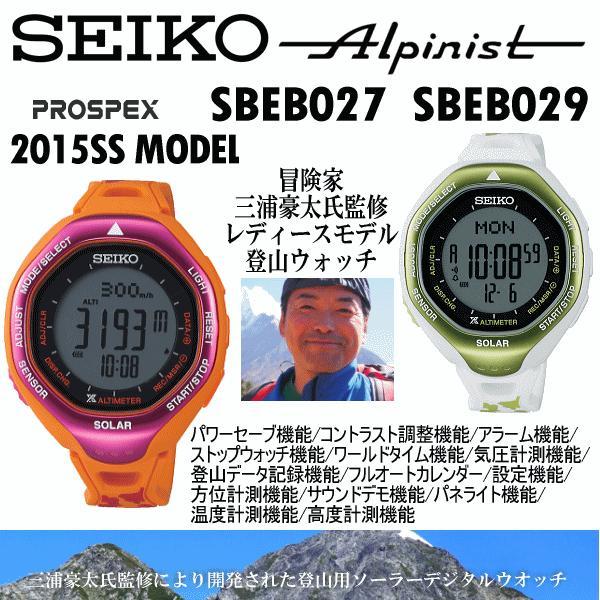 セイコー 登山用ウォッチ プロスペックス アルピニスト SBEB027 SBEB029 2019年継続モデル [物流](メール便不可)