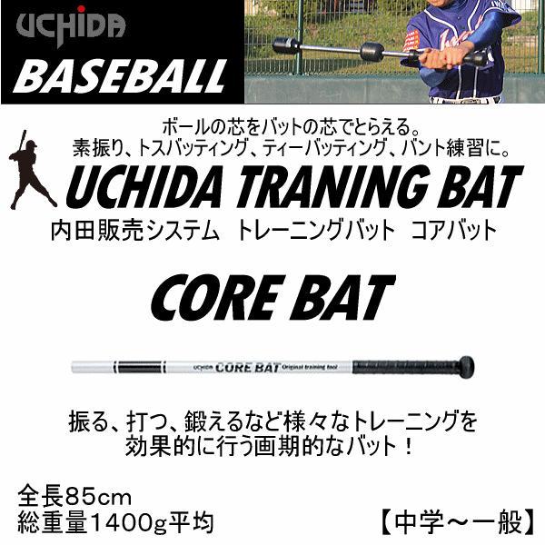 内田販売システム ウチダ 野球 トレーニングバット コアバット(85cm 1400g)2019年継続モデル [物流](メール便不可)