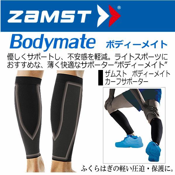 ザムスト ボディーメイト ふくらはぎ用サポーター 2020年継続モデル [物流](メール便不可)|uchiyama-sports