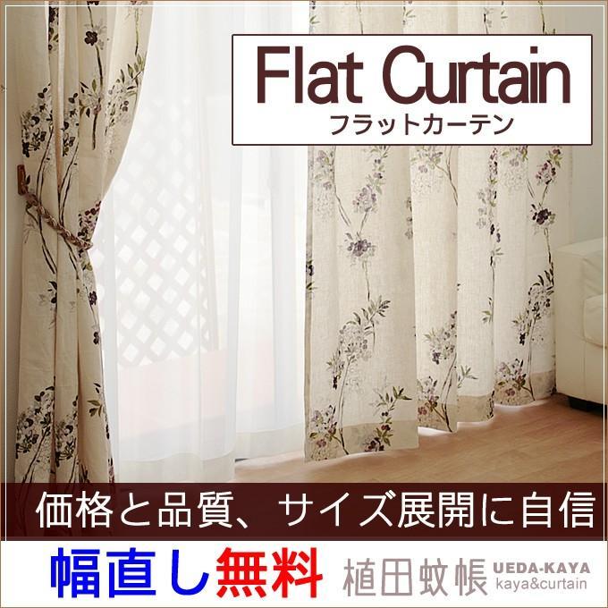 リネンフラットカーテン 麻100% 可憐 花柄 幅50〜90cm−丈231〜270cm 1枚