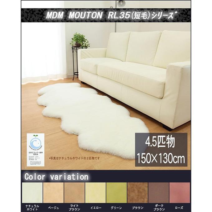 ムートン フリース 短毛 ( 4.5匹 物) 約 150×130cm MDM MOUTON RL3545 ムートンラグ 天然 原皮 100%使用