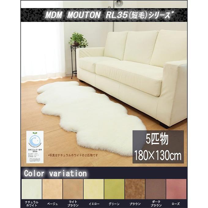 ムートン フリース 短毛 ( 5匹 物) 約 180×130cm MDM MOUTON RL3550 ムートンラグ 天然 原皮 100%使用