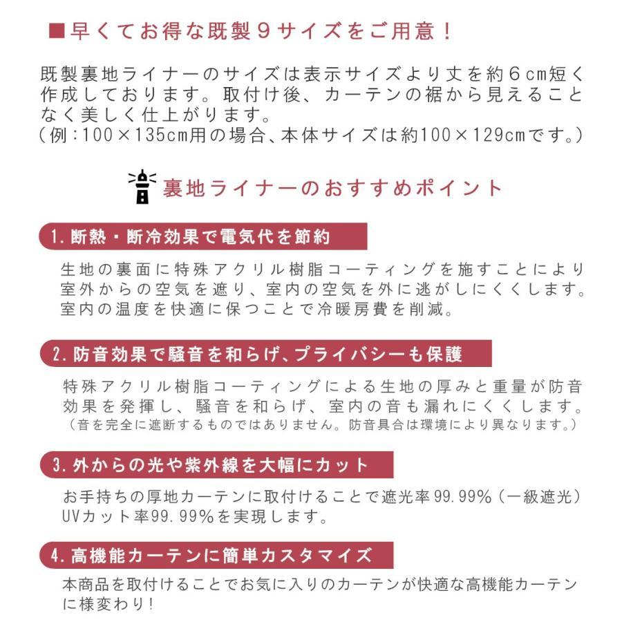 断熱 防音 1級遮光 裏地ライナー 約150X135cm用 (実寸巾150×丈129cm) 1枚 uedakaya 02