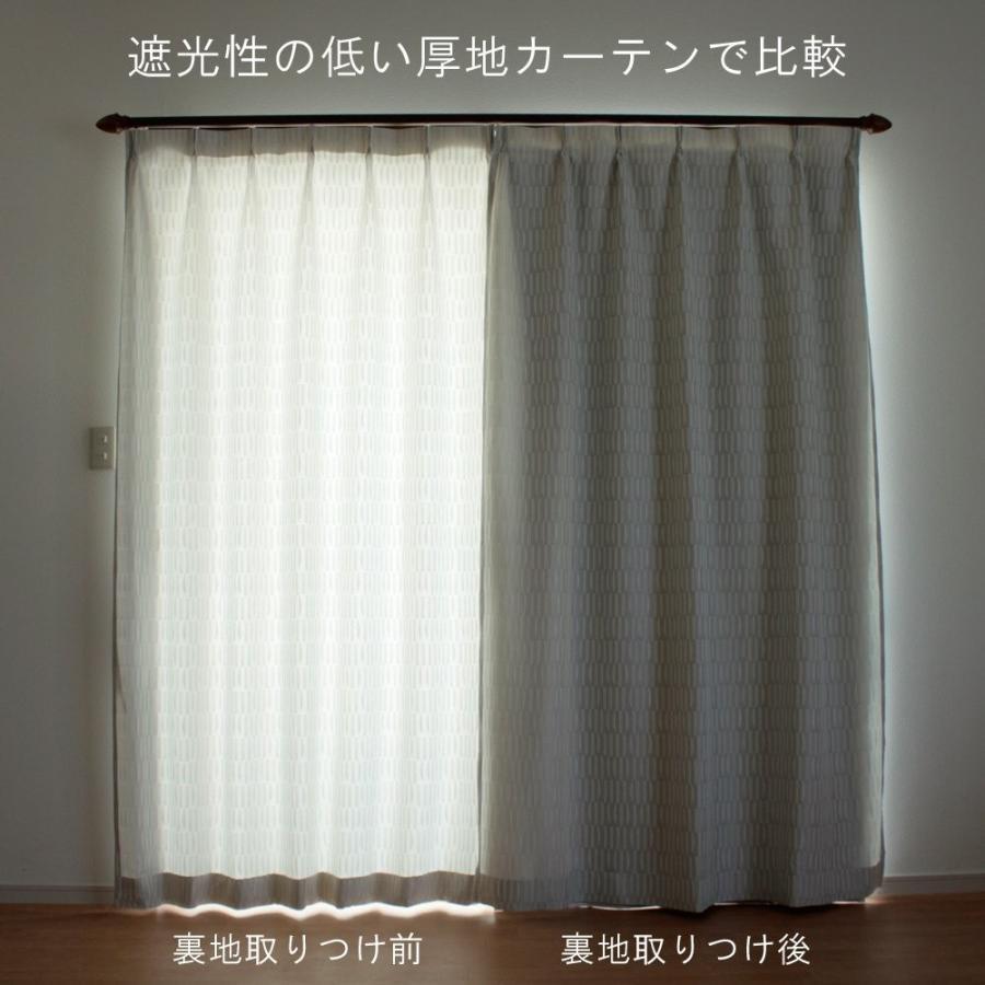 断熱 防音 1級遮光 裏地ライナー 約150X135cm用 (実寸巾150×丈129cm) 1枚 uedakaya 05