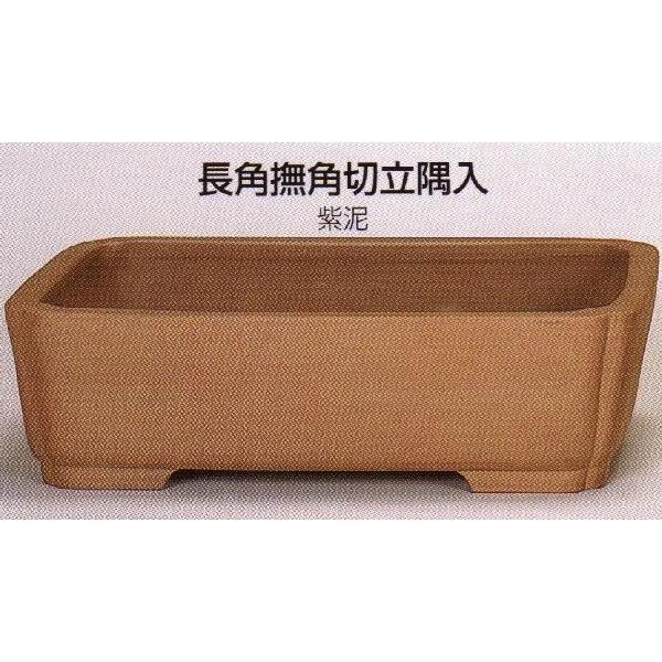 植木鉢 陶器 常滑焼 【角山】長角撫角切立隅入盆栽鉢(13号_紫泥)