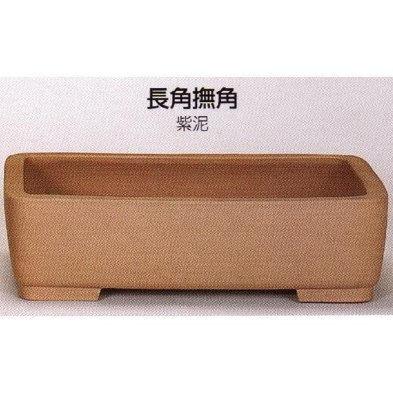 植木鉢 陶器 常滑焼 【角山】長角撫角盆栽鉢(13号_紫泥)