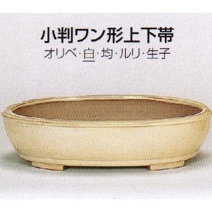植木鉢 陶器 常滑焼 【角山】小判ワン形上下帯盆栽鉢(16号_白)